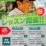 ツアープロコーチ山田直知レッスン