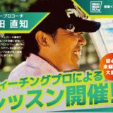 (2月レッスン) ツアープロコーチ山田直知氏