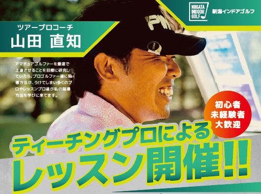 新潟インドアゴルフコーチ山田プロ