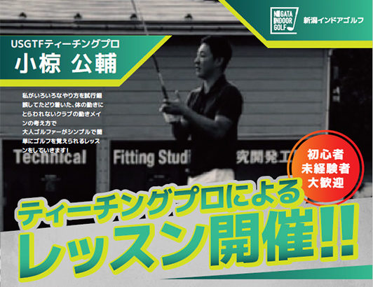 新潟インドアゴルフレッスンコーチ 小椋公輔プロ